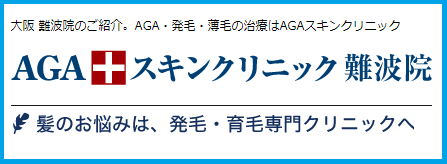 AGAスキンクリニック大阪難波院