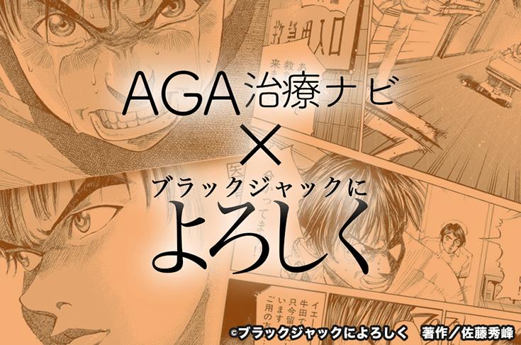 【YouTube】AGA治療ナビとマンガ「ブラックジャックによろしく」のコラボ動画配信中!